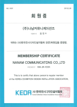 전시디자인설치협회 회원증