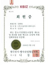 전시행사산업협동조합 회원증