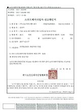 소프트웨어 사업자 등록증